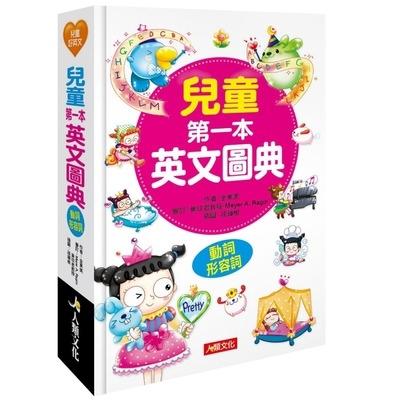 兒童第一本英文圖典(動詞.形容詞篇)(附MP3/CD)