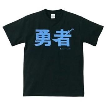 ≪ 勇者 LV1≫ おもしろメッセージTシャツ ORT-19109 Sサイズ ブラック