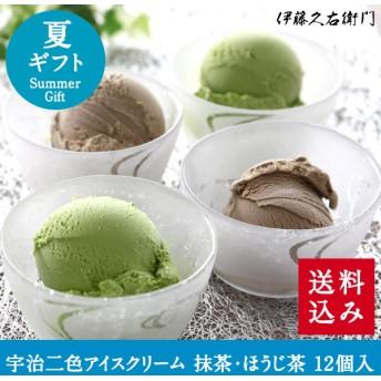 宇治二色アイスクリーム 抹茶・ほうじ茶 12個入り【冷凍】【送料込み】