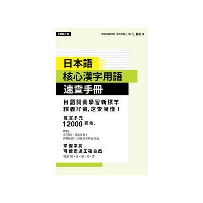日本語核心漢字用語速查手冊(軟精)
