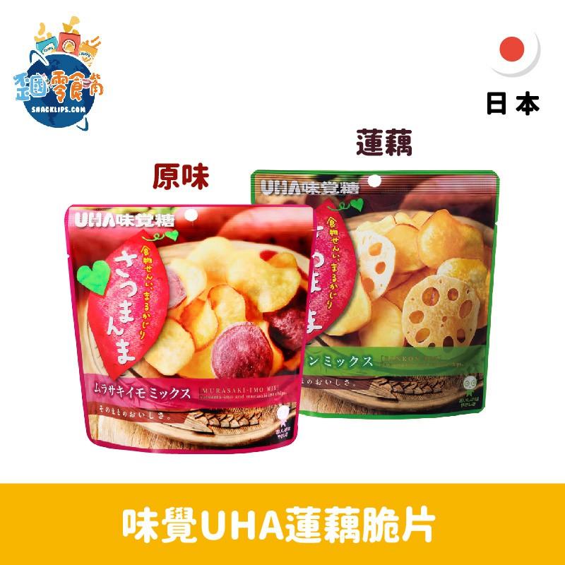【日本】UHA味覺糖味覺綜合薯片55g-蓮藕/地瓜