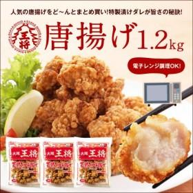 大阪王将唐揚げ1.2kg(400g×3袋)
