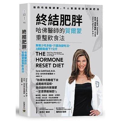 終結肥胖哈佛醫師的賀爾蒙重整飲食法(無需少吃多動只要改變吃法3週輕鬆瘦下7公斤)
