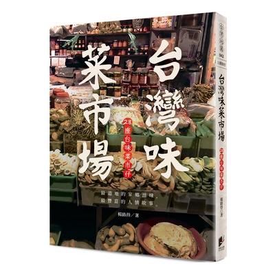 (晨星出版社)台灣味菜市場(楊路得)