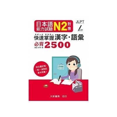 日本語能力試驗N2對應快速掌握必背2500
