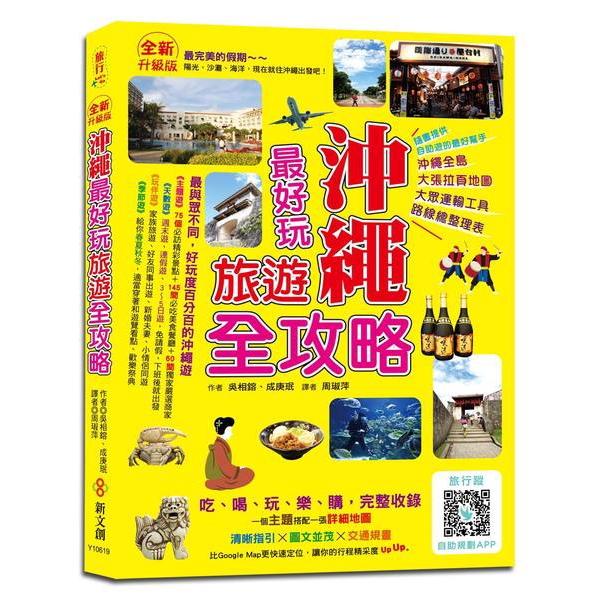 沖繩最好玩旅遊全攻略(全新升級版)