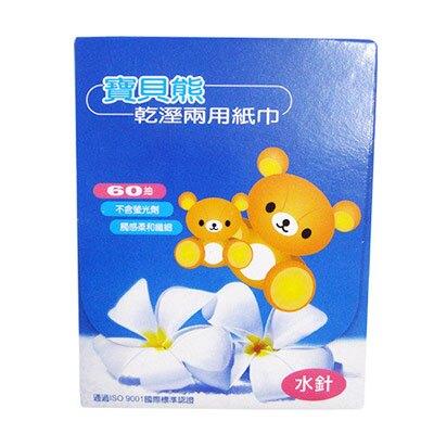 寶貝熊 乾濕兩用紙巾60抽【悅兒園婦幼生活館】