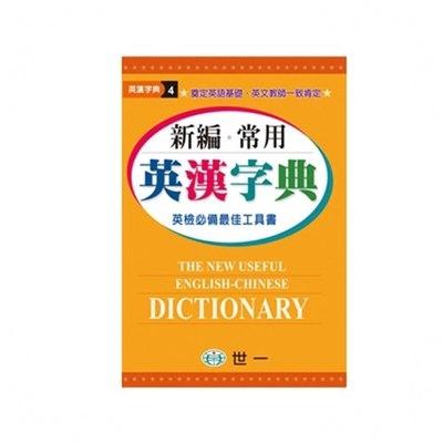 常用新編英漢字典(25K)(B5206)