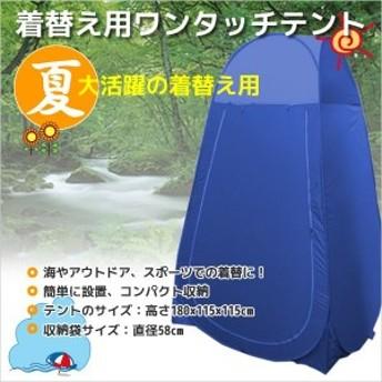 ワンタッチテント 着替えテント 海 着替えテント 簡易トイレ プライベートテント UVカット ビーチ