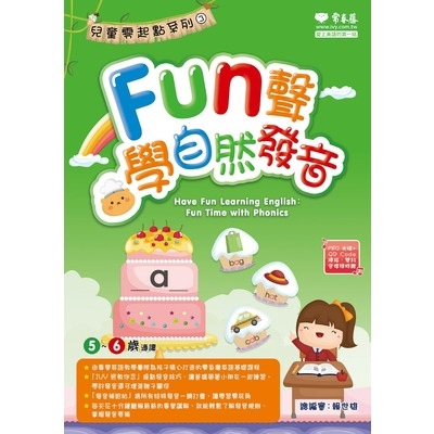 Fun聲學自然發音(附1MP3)