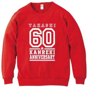 還暦祝い トレーナー 還暦アニバーサリー 赤 ☆プレゼント 60歳 Mサイズ