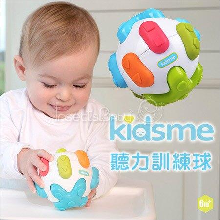 ✿蟲寶寶✿【英國kidsme】訓練手眼協調、聽覺、視覺、觸覺發展 - 聽力訓練球
