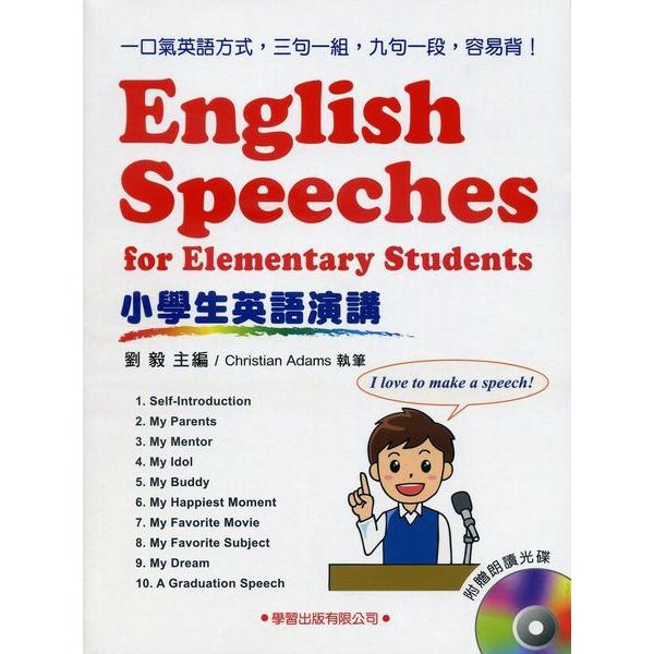 小學生英語演講(附光碟)