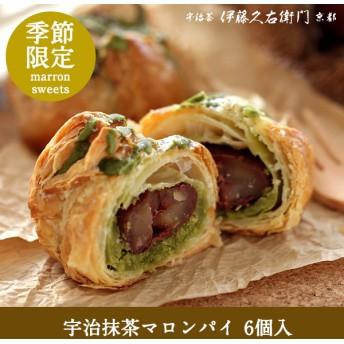 宇治抹茶マロンパイ 6個入【宇治菓子工房】