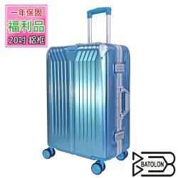 (福利品  20吋)  星月傳說TSA鎖PC鋁框箱/行李箱 (冰晶藍)