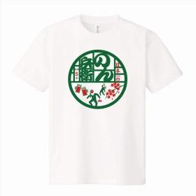 日本一 のん兵衛 Tシャツ (M, ホワイト)