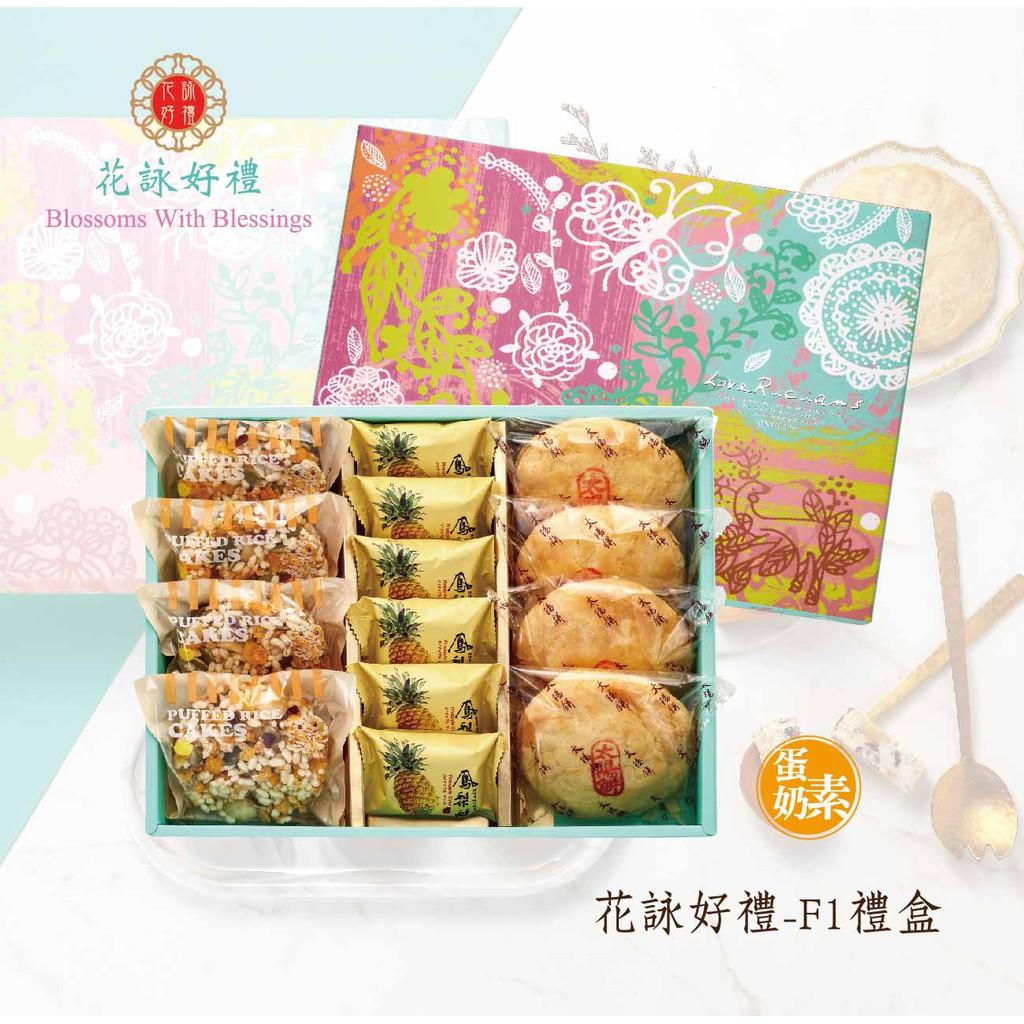 【聯翔餅店】花詠好禮系列禮盒