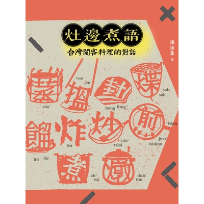 灶邊煮語(台灣閩客料理的對話)