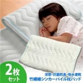 竹繊維シンカーパイル枕パッド2枚組 ブルー×2枚 M