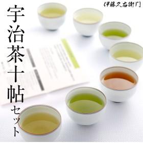 宇治茶十帖セット 京都老舗のお茶をまとめてお試し 煎茶 玉露 玄米茶