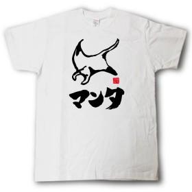 [Tシャツ魂] マンタTシャツ 墨線海生シリーズ (L, 白Tシャツ×黒文字(前面))