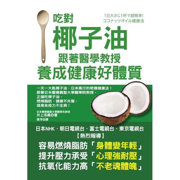 吃對椰子油跟著醫學教授養成健康好體質