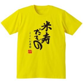 名入れ 88歳 Tシャツ 【米寿だもの】【S】【黄T】/DMT/