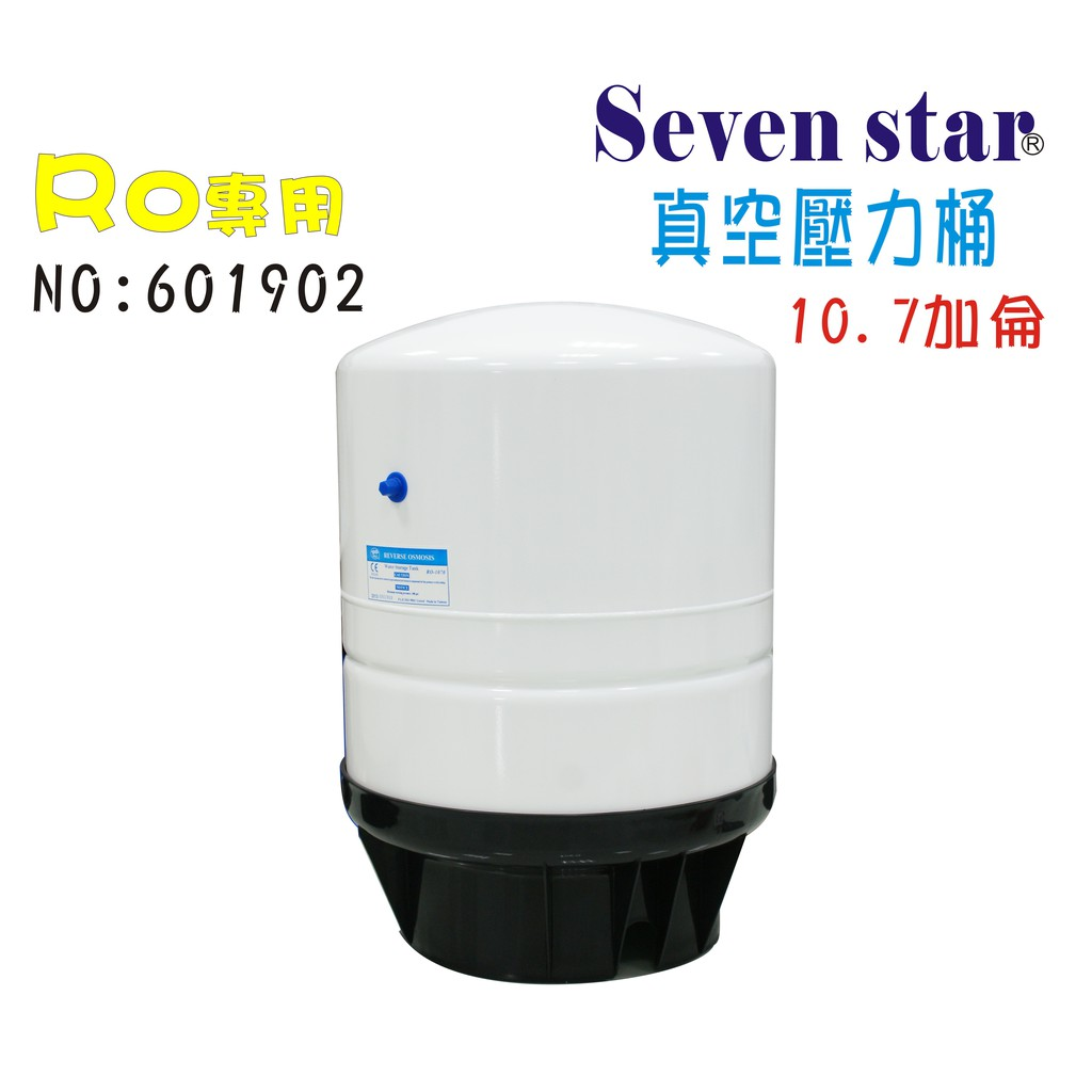 壓力桶10.7加侖儲水桶 RO純水機專用 貨號601902 Seven star