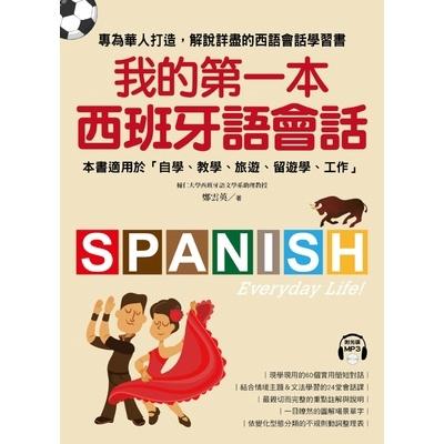 我的第一本西班牙語會話(專為華人設計.解說詳盡的會話學習書)(附1MP3)