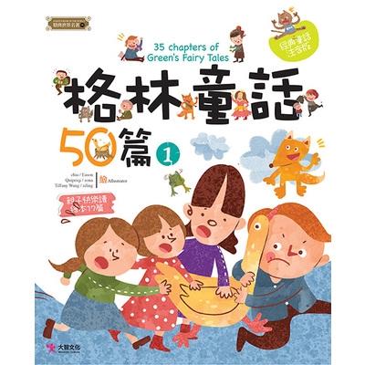 格林童話50篇(1)