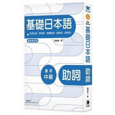 基礎日本語助詞(最新修訂版)