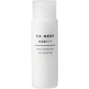 無印良品 乳液 敏感肌用 高保湿タイプ(携帯用) 50ml