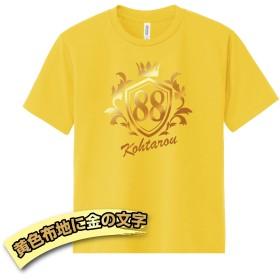 米寿 お祝い 「ほのぼの米寿さん」 オリジナルTシャツ デザインF (L, イエロー(金文字))