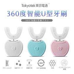 東京電通360度智能U型牙刷