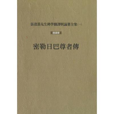(慧炬出版社)密勒日巴尊者傳(西藏瘋行者)