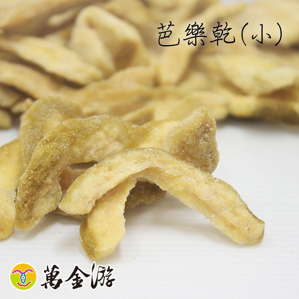 萬金游 台灣芭樂乾(小) 160g