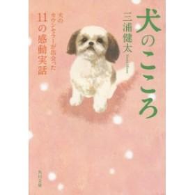 犬のこころ 犬のカウンセラーが出会った11の感動実話/三浦健太