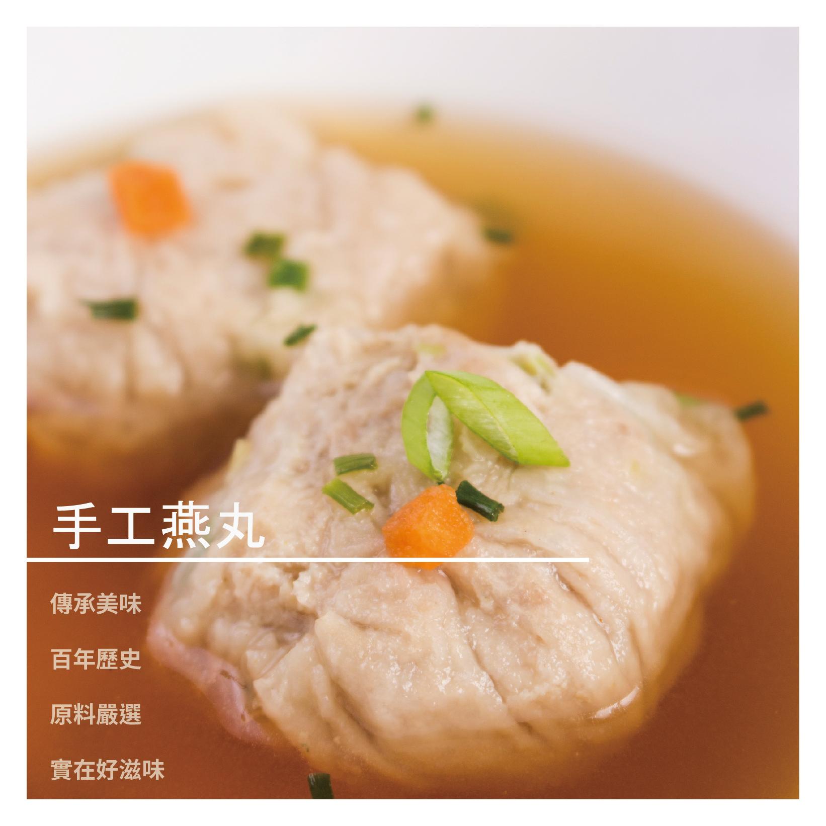 【乾家肉粽粿粽大王】手工燕丸 600g