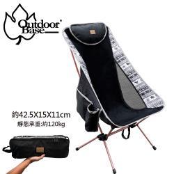 [OutdoorBase] 舒適可躺輕量納米高背兩段式鋁合金高背椅(露營野餐 休閒輕 便折疊椅 月亮椅 )(附收納袋)