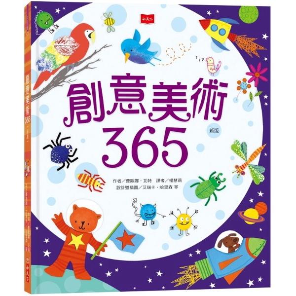 創意美術365(新版)