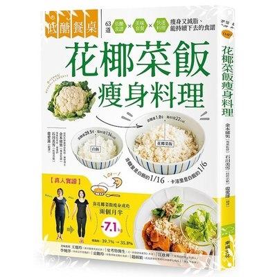 Point 06:在攝取醣類之前建議可以先吃一些生菜和水果 【花椰菜好強大‧營養多多】 強項一:維生素B群可以促進代謝,減肥效果卓越 維生素B群主要的作用就是幫助碳水化合物、蛋白質、脂肪這三大營養素的