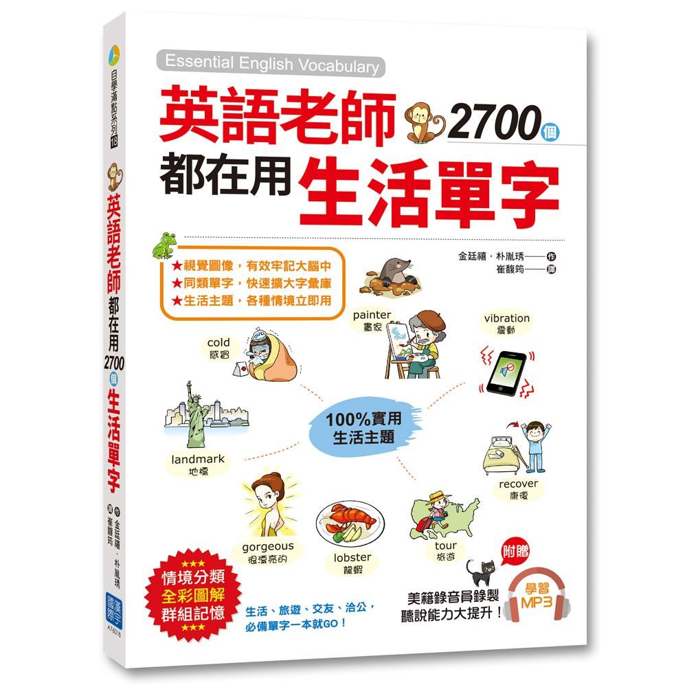【漢宇】英語老師都在用2700個生活單字(隨書附贈美籍錄音員錄製MP3)-168幼福童書網