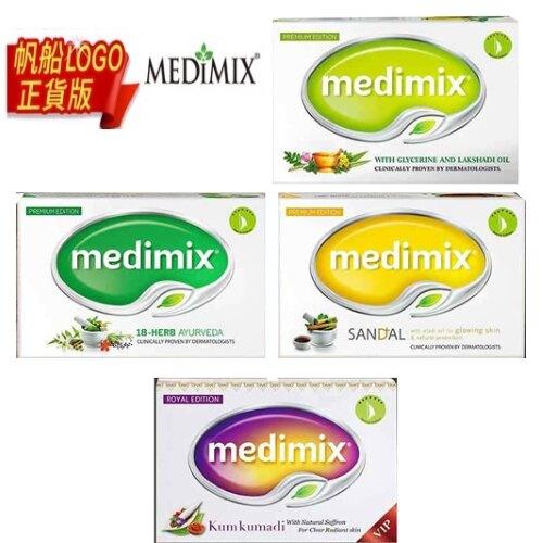 【小資屋】國際外銷版 Medimix美姬仕印度原廠草本香皂深綠/淺綠/橘色/藏紅花(125g)任選