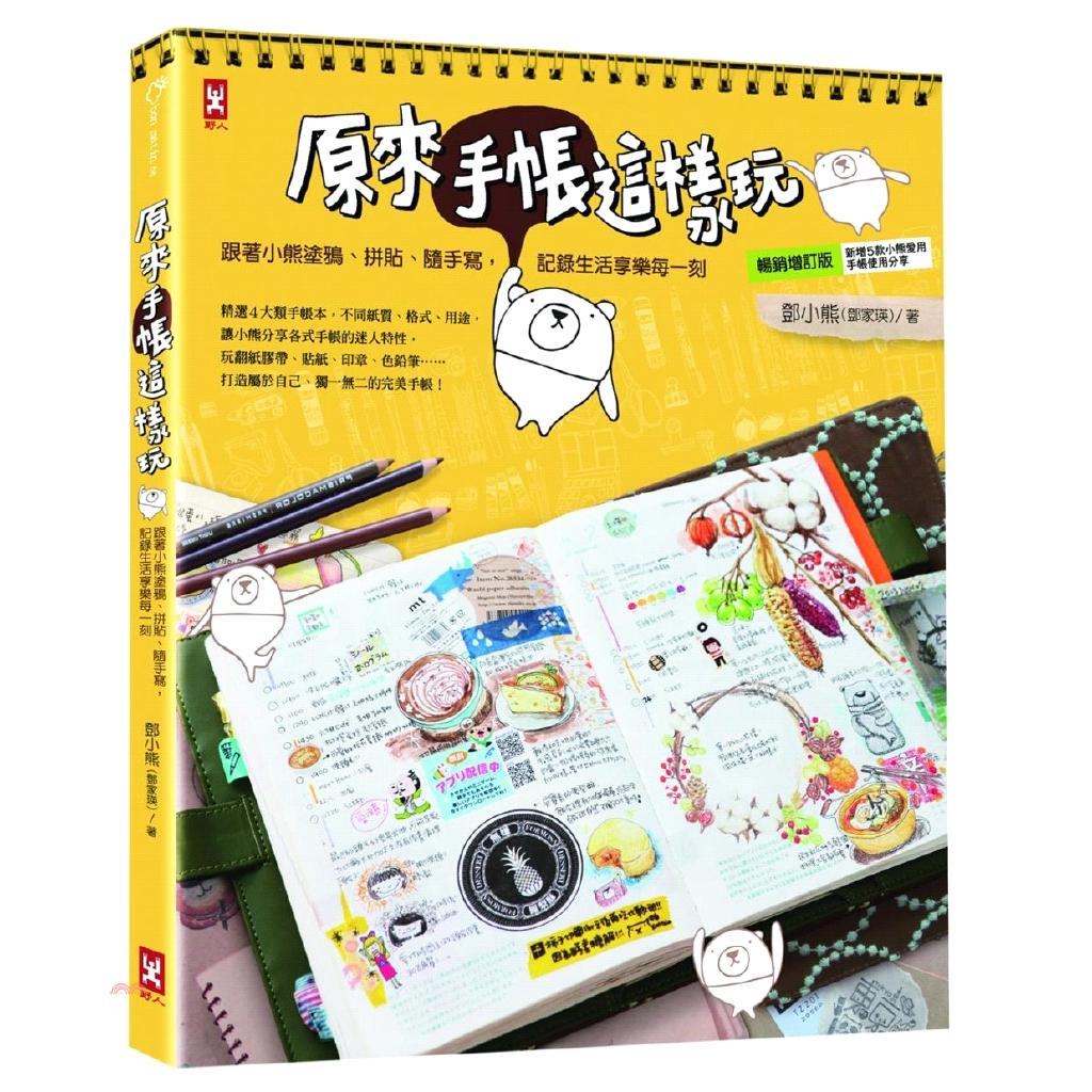 《野人文化》原來手帳這樣玩!:跟著小熊塗鴉、拼貼、隨手寫,記錄生活享樂每一刻【新增修訂版】[79折]