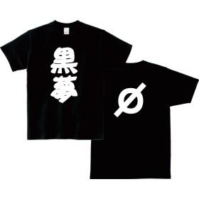 黒夢 Bタイプ 半袖Tシャツ L