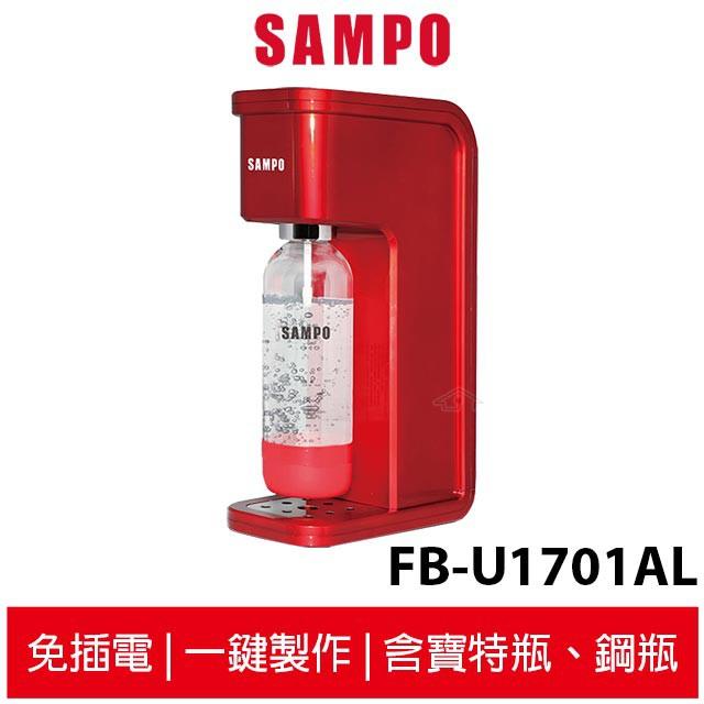 SAMPO聲寶 氣泡水機 FB-U1701AL