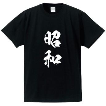 昭和 オリジナル Tシャツ 書道家が書く プリント Tシャツ 【 愛知 】 壱.黒T x 白縦文字(前面) サイズ:XL