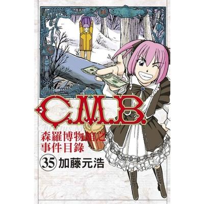 C.M.B.森羅博物館之事件目錄(35)