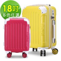 Bogazy 繽紛蜜糖 18吋馬卡龍色系行李箱(多色任選)