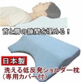 首と肩の隙間を埋める 洗える ウォッシャブル 低反発ショルダー枕(専用カバー付) 綿100% 日本製 国産  送料無料